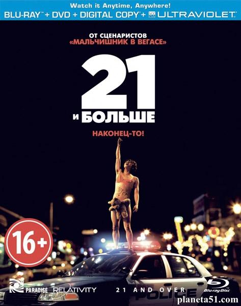 21 и больше / 21 & Over (2013/BDRip/HDRip)