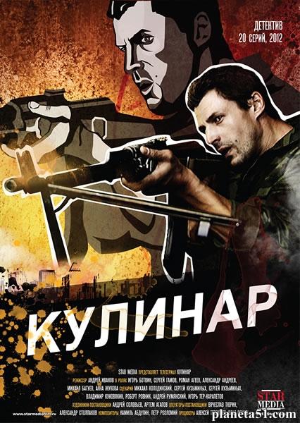 Кулинар (1-20 серии из 20) / 2012 / РУ / SATRip
