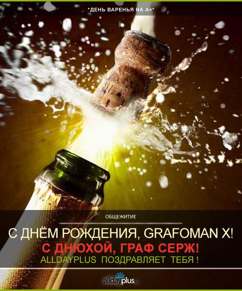 С Днём рождения, grafoman x !!! Happy Birthday!