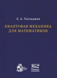 Книга Квантовая механика для математиков, Тахтаджян Л.А., 2011