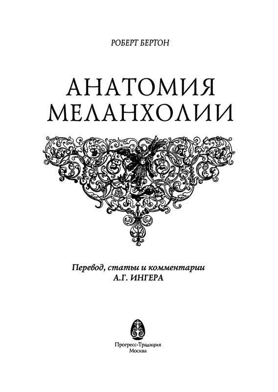 The anatomy of melancholy robert burton