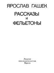 Книга Ярослав Гашек. Рассказы и Фельетоны