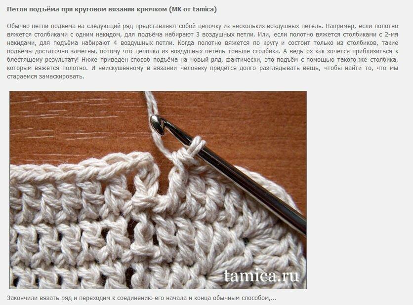 Как правильно соединять ряды при вязании крючком
