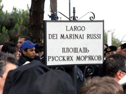 Площадь русских моряков в Мессине.