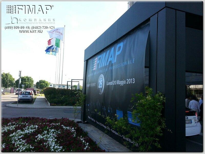 Торжественный вечер, посвященный 25-и летию компании FIMAP