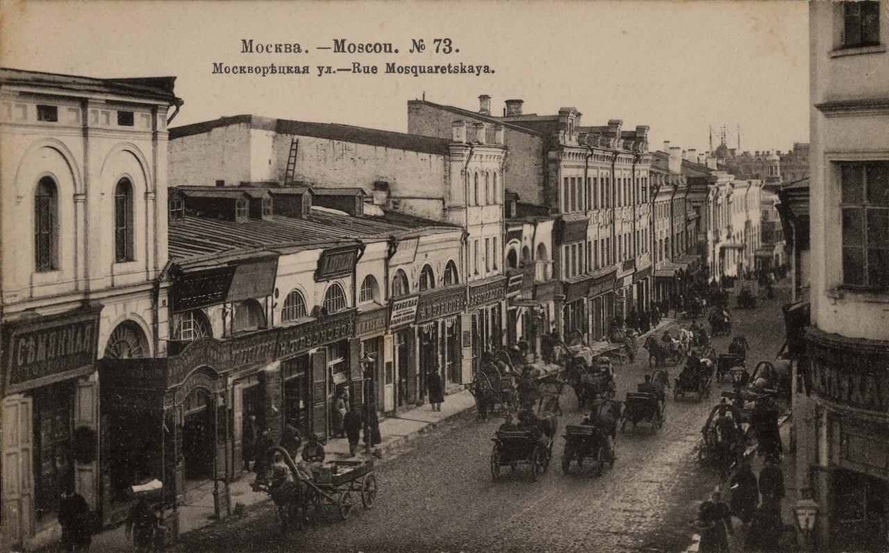 Москворецкая улица