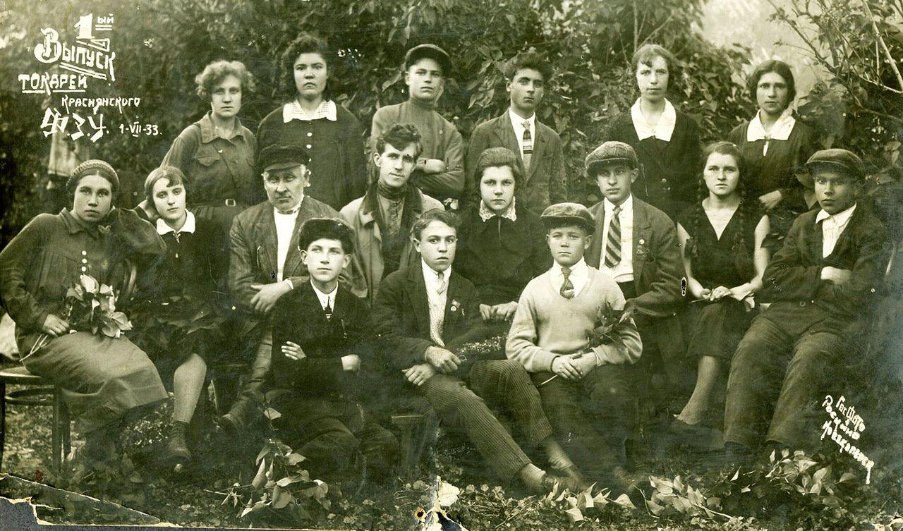 1933, 1 июля. 1 Выпуск токарей Красноярского ФЗУ