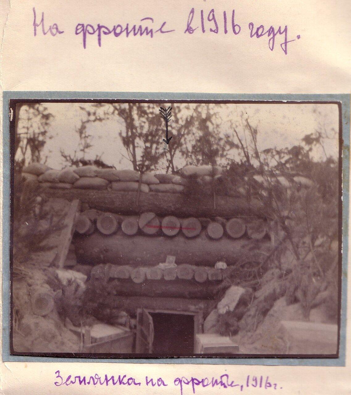 Землянка на фронте. 1916 г.