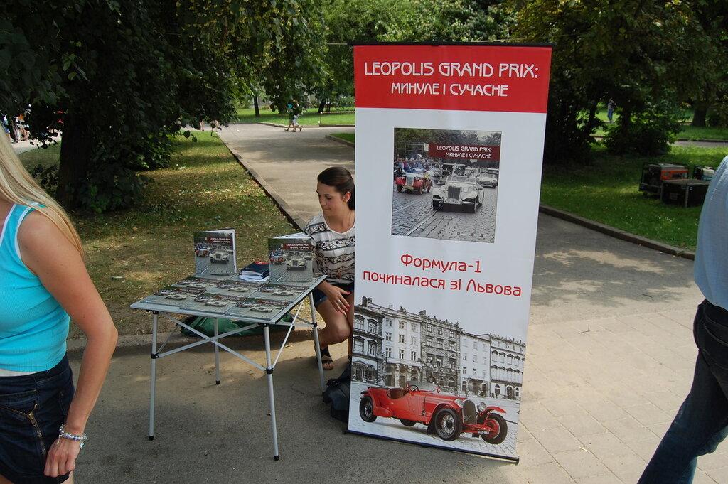 Леополис-Гран-при-2013