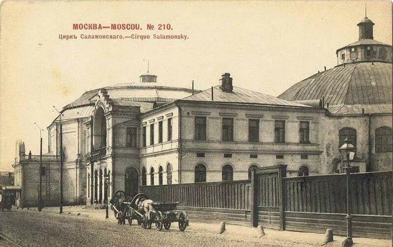 Фото 9 - старое здание цирка Саламонского.jpg