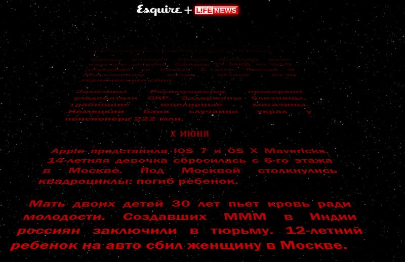 Темная сторона новостей