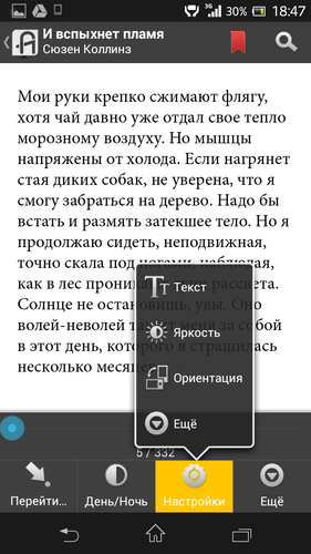 Screenshot_2013-06-13-18-47-04
