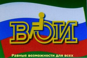 Всероссийское общество инвалидов, общественная организация (все районы) эмблема общества.
