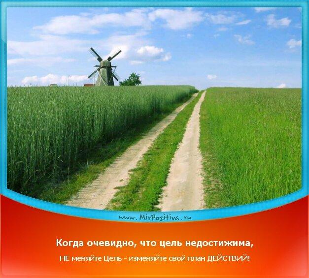 позитивчик дня - Когда очевидно, что цель недостижима, НЕ меняйте Цель - изменяйте свой план ДЕЙСТВИЙ!