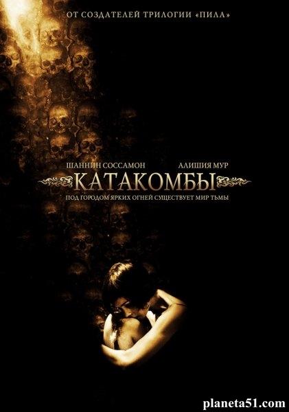 Катакомбы / Catacombs (2007/DVDRip)