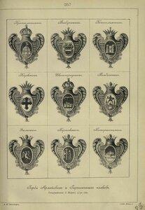 257. Гербы Армейских и Гарнизонных полков, утвержденные 8 Марта 1730 года.