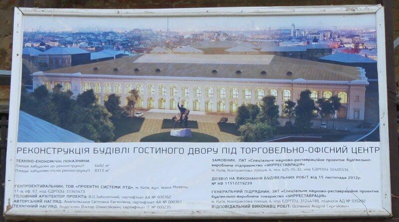 Проект реконструкции Гостиного двора
