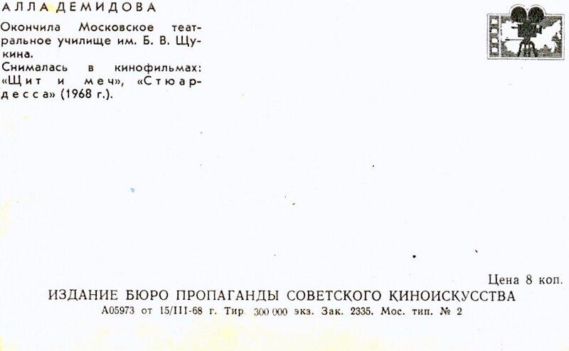 Алла Демидова. 0003.jpg
