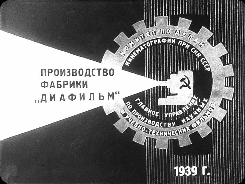 Порт Игарка. Дальний Востоок. СССР. 1939 год.