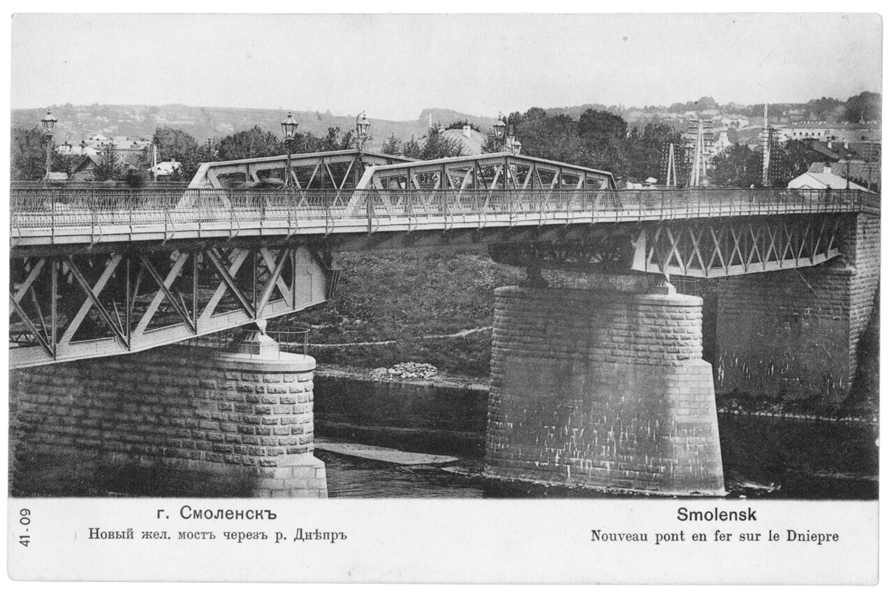 Новый жел.мост через Днепр