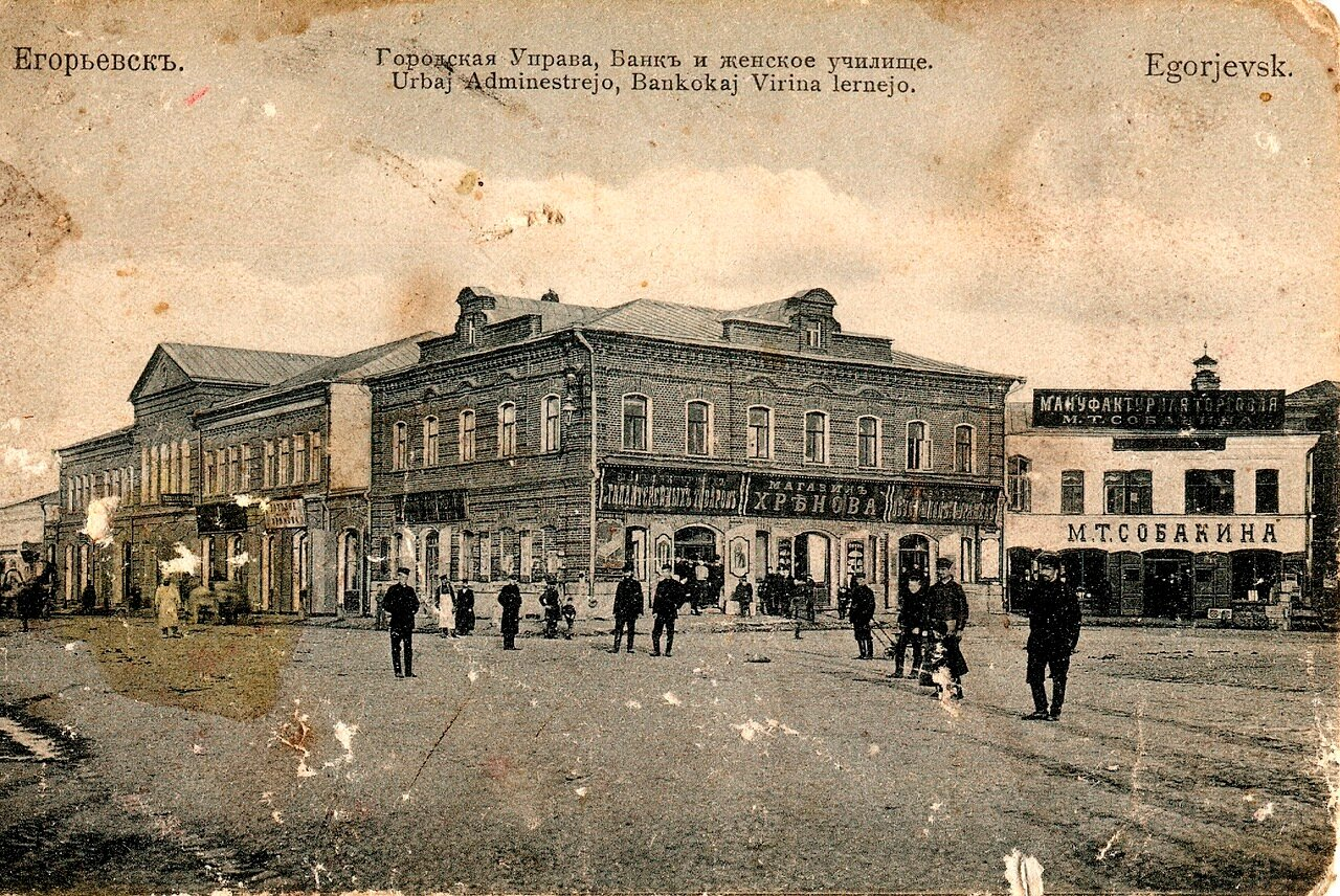 Городская управа, банк и женское училище