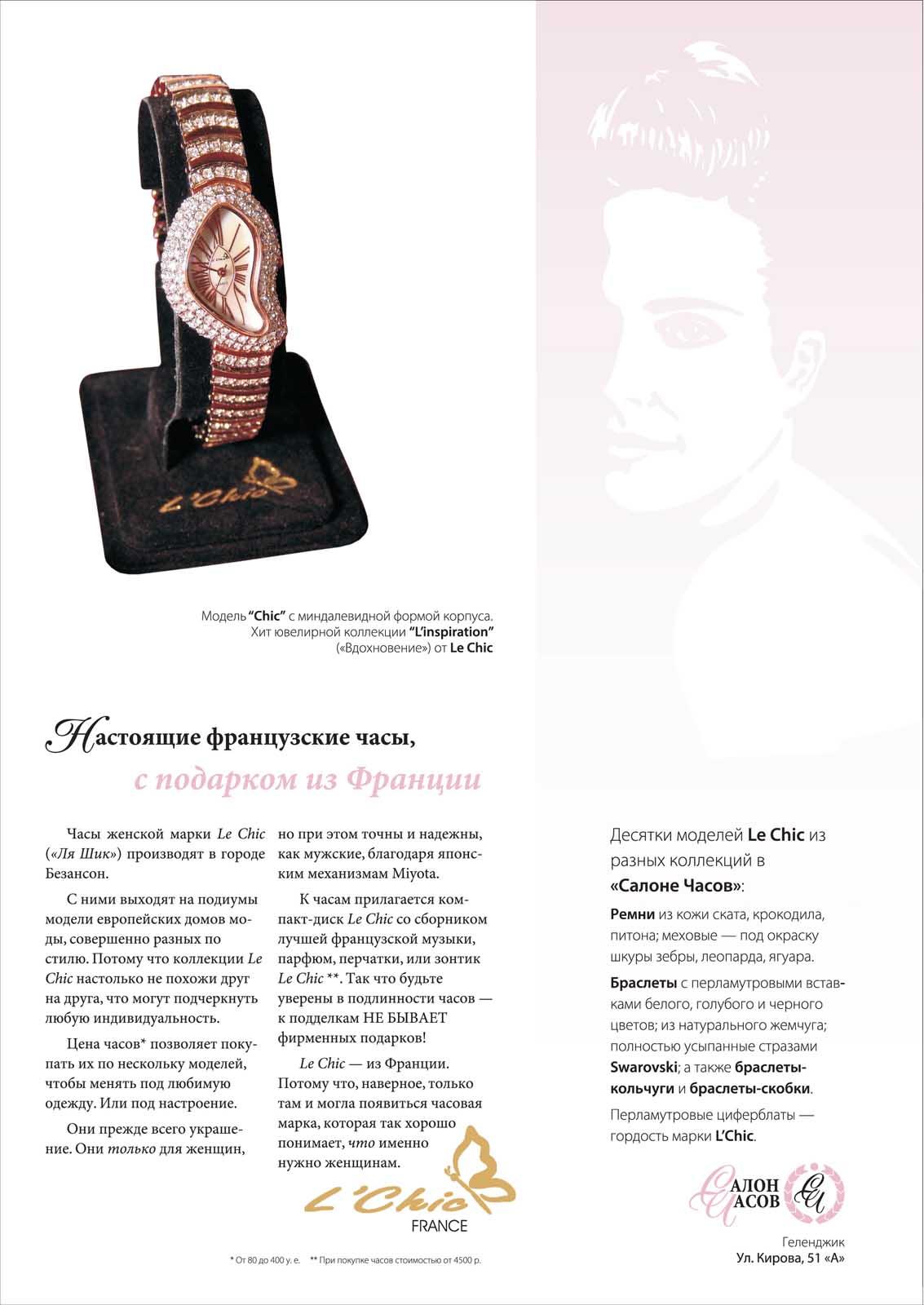Печатная реклама, Денис Богомолов, салон часов, женские часы Chik
