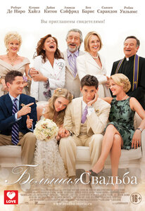 Большая свадьба   The Big Wedding