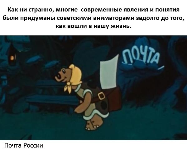 Современные явления в советских мультиках