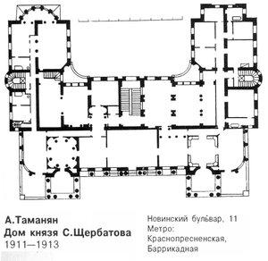 Дом князя С. Щербатова, план
