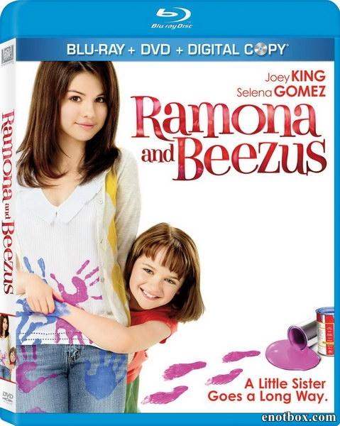 Рамона и Бизус / Ramona and Beezus (2010/BDRip/HDRip)