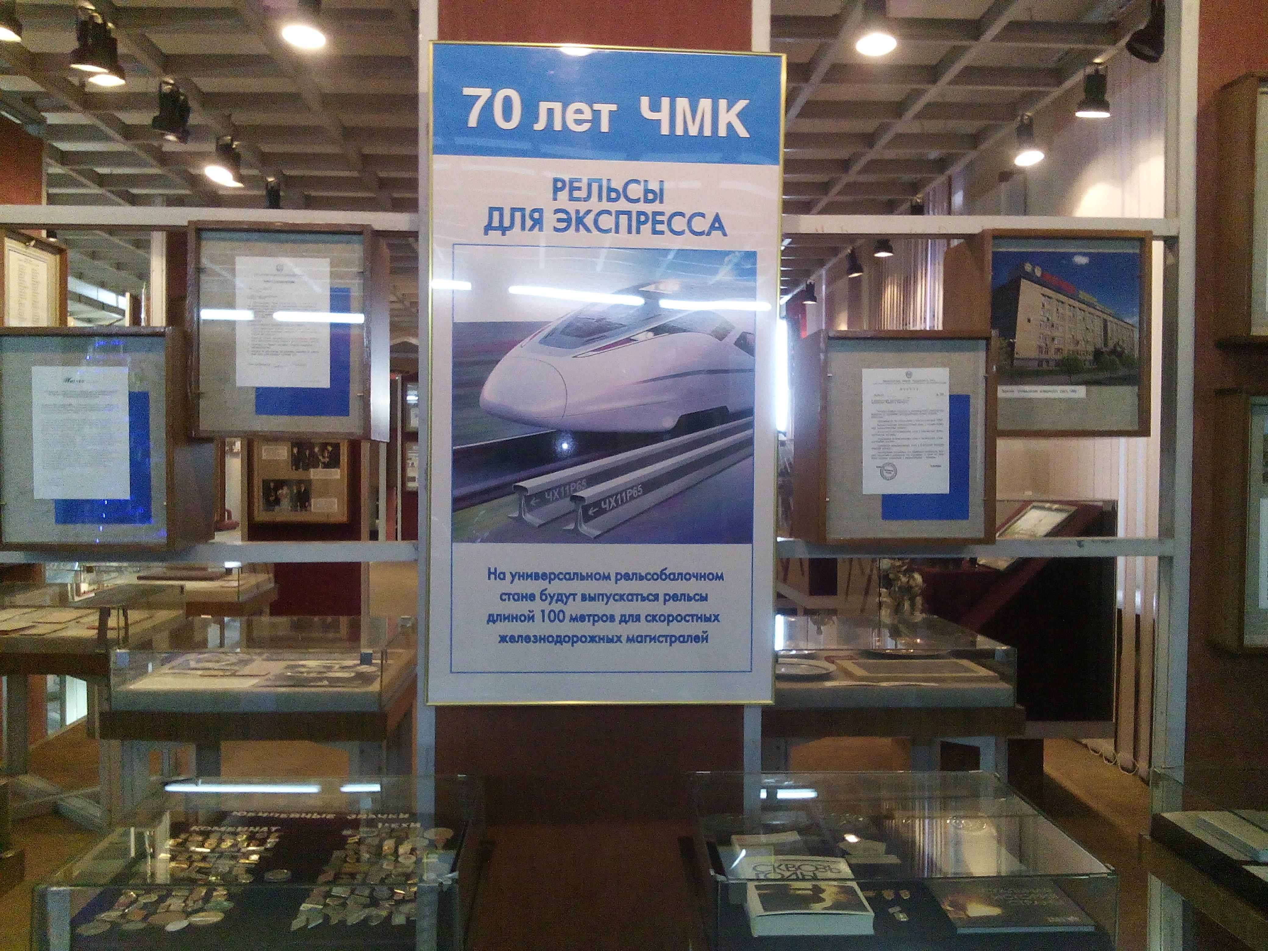 Музей истории ЧМК (25.11.2015)