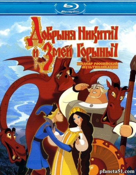 Добрыня Никитич и Змей Горыныч (2006/HDRip)