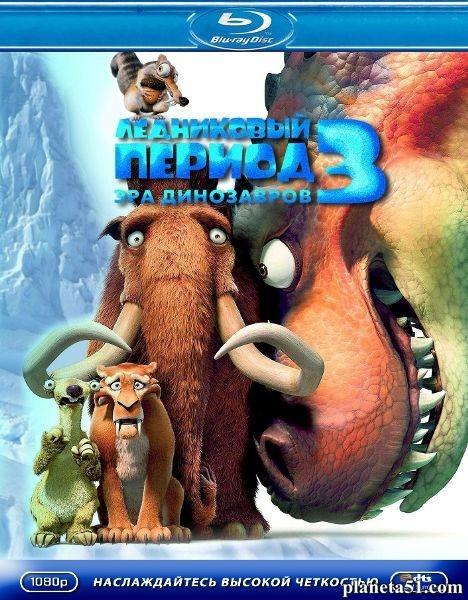 Ледниковый период 3: Эра динозавров / Ice Age: Dawn of the Dinosaurs (2009/HDRip)