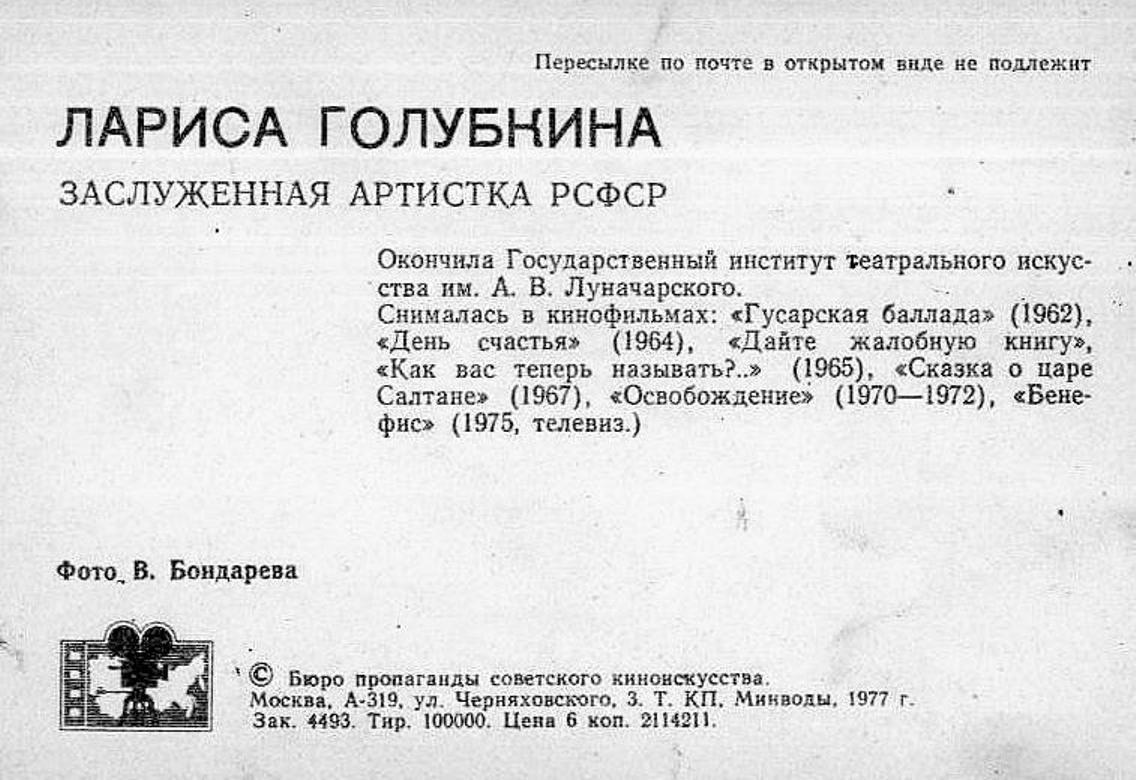 Лариса Голубкина, Актёры Советского кино, коллекция открыток