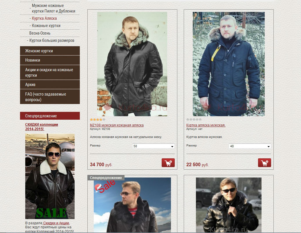 Акции и скидки на кожаные куртки
