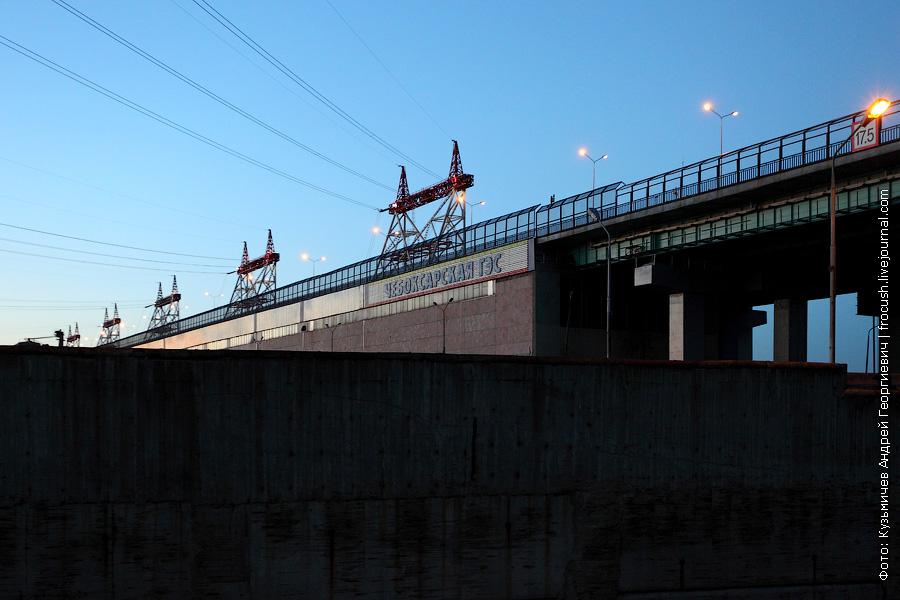 фото Чебоксарская ГЭС