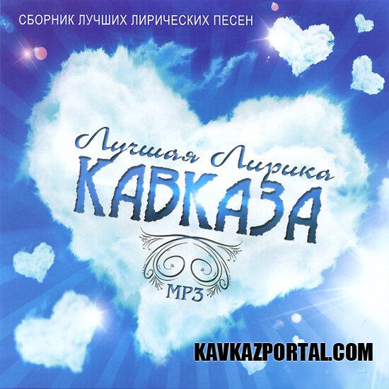 Сборники кавказской музыки 2015 скачать