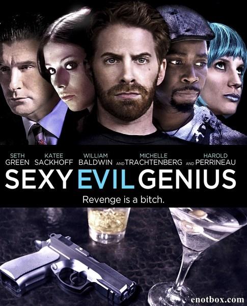 Сексуальный злой гений / Sexy Evil Genius (2013/WEB-DL/WEB-DLRip)