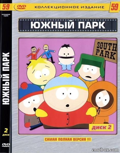 Южный Парк (1-18 сезоны) / South Park / 1997-2014 / ПМ / WEB-DLRip