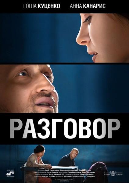 Разговор (2012) BDRip 1080p + 720p + HDRip + DVDRip