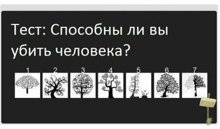 Тест. Способны ли вы убить человека?
