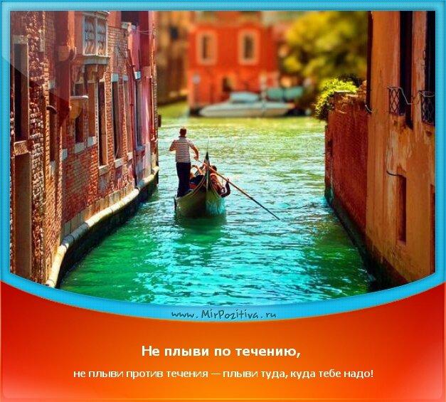 позитивчик дня - Не плыви по течению, не плыви против течения — плыви туда, куда тебе надо!