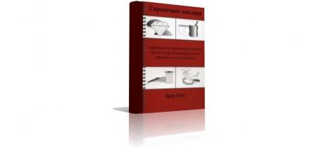 Книга «Справочник ювелира» (2008), Брюс Дж. Кнут. Справочник стал стандартным источником информации в ювелирной промышленности. В изд