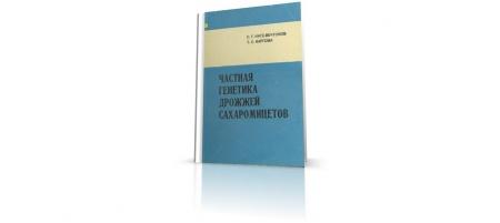 Книга «Частная генетика дрожжей-сахаромицетов» (1993), С.Г. Инге-Вечтомов, Т.С. Карпова. В монографии рассматриваются вопросы организ