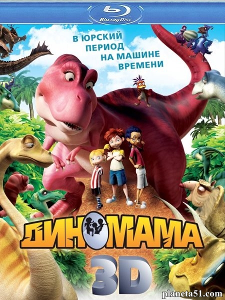 Диномама 3D / Dino Time (2012/HDRip) + Blu-Ray Remux (1080p)