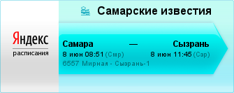 6557, Самара (8 июн 08:51) - Сызрань-1 (8 июн 11:45)