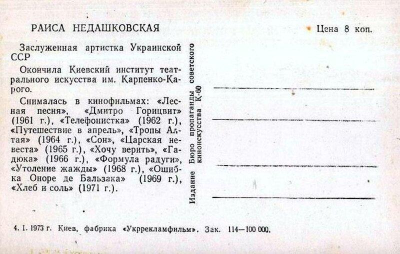 Раиса Недашковская, Актёры Советского кино, Коллекция открыток