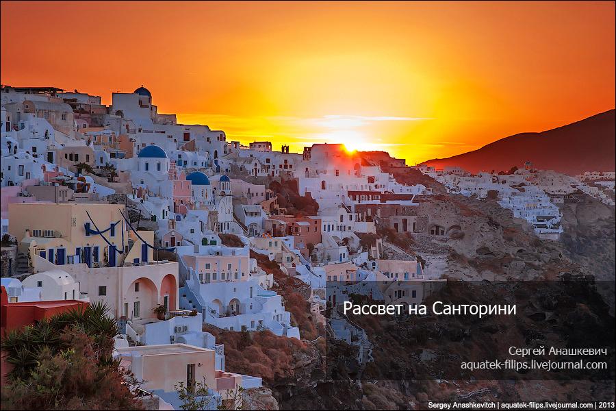 Рассвет на Санторини