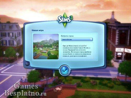 The Sims 3 / Симс 3 (лицензия)