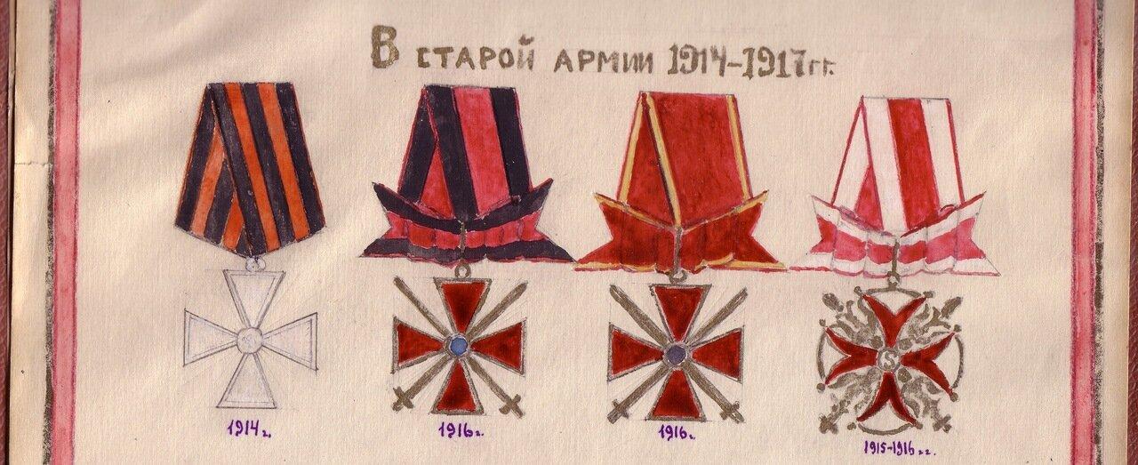Награды, полученные  в царской армии